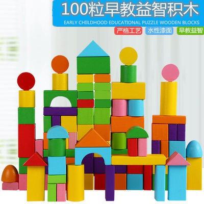 兒童益智積木玩具1-2-3-6周歲嬰幼兒寶寶男女孩早教7-10拼裝木制