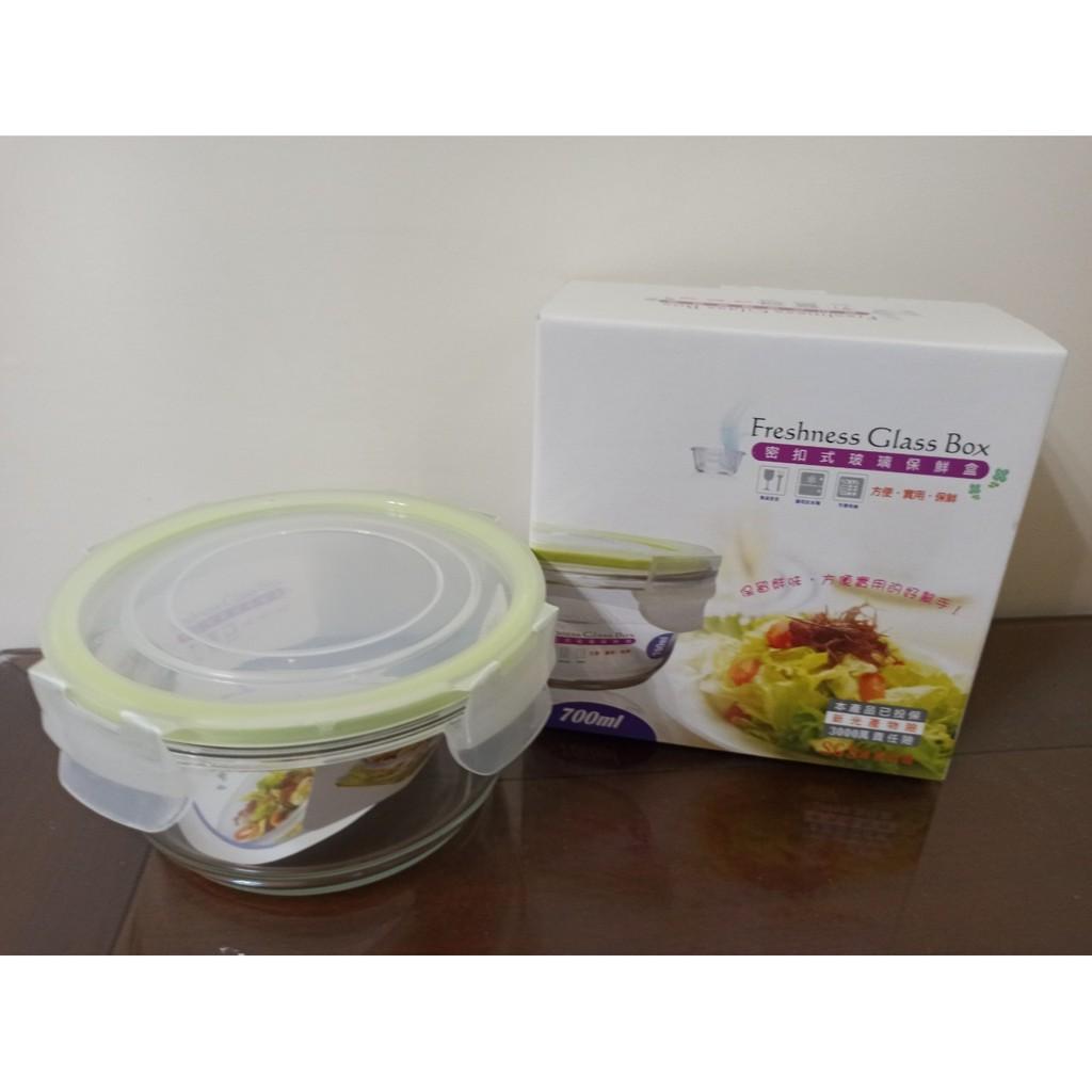 Freshness 密扣式玻璃保鮮盒700ml(圓型) 台製【永光109】