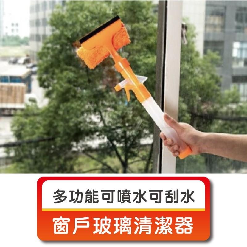 MQ安心購物 多功能可噴水玻璃清潔器擦窗戶雙面清潔刮刮水器清潔刷擦窗器噴霧罐清潔刷擦窗神器
