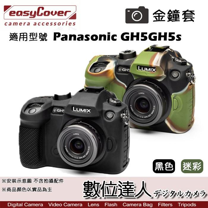 easyCover 金鐘套 適用 Panasonic GH5 GH5s 機身 / 矽膠 保護套 防塵套 數位達人