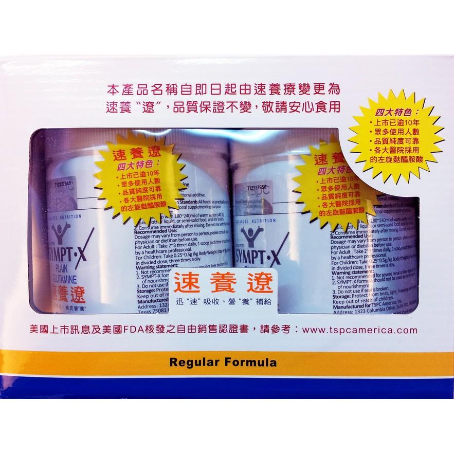 速養遼 (280G罐裝x2 (共560g)) 禮盒組 (L-Glutamine, 左旋麩醯胺酸)