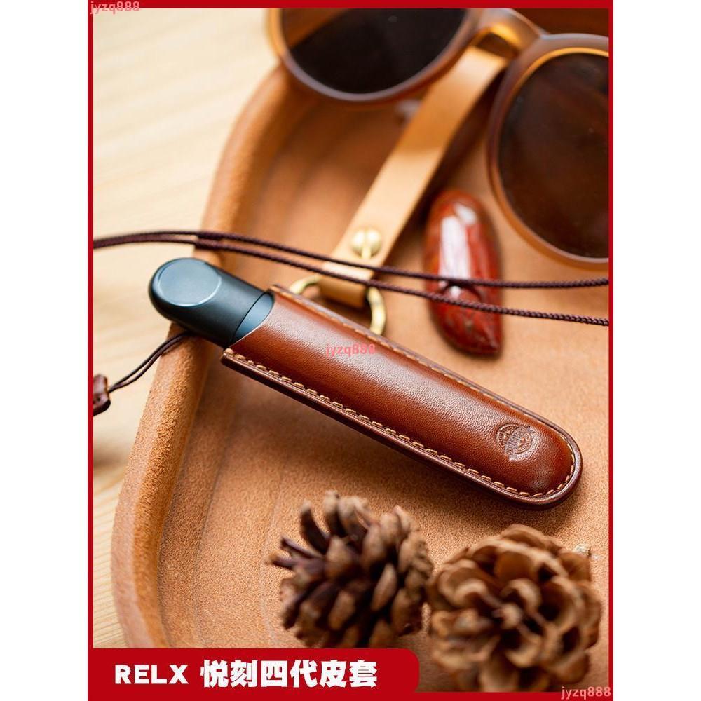 【促銷】relx悅刻主機皮套  RELX保護套 relx4代煙桿皮套半包款 掛脖便攜收納盒