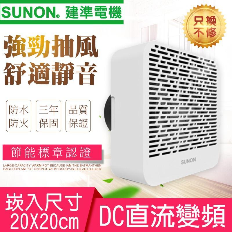 🔥費🔥 SUNON建準BVT10A001 DC直流無聲換氣扇 直排 通風扇 浴室通風扇 明排抽風機