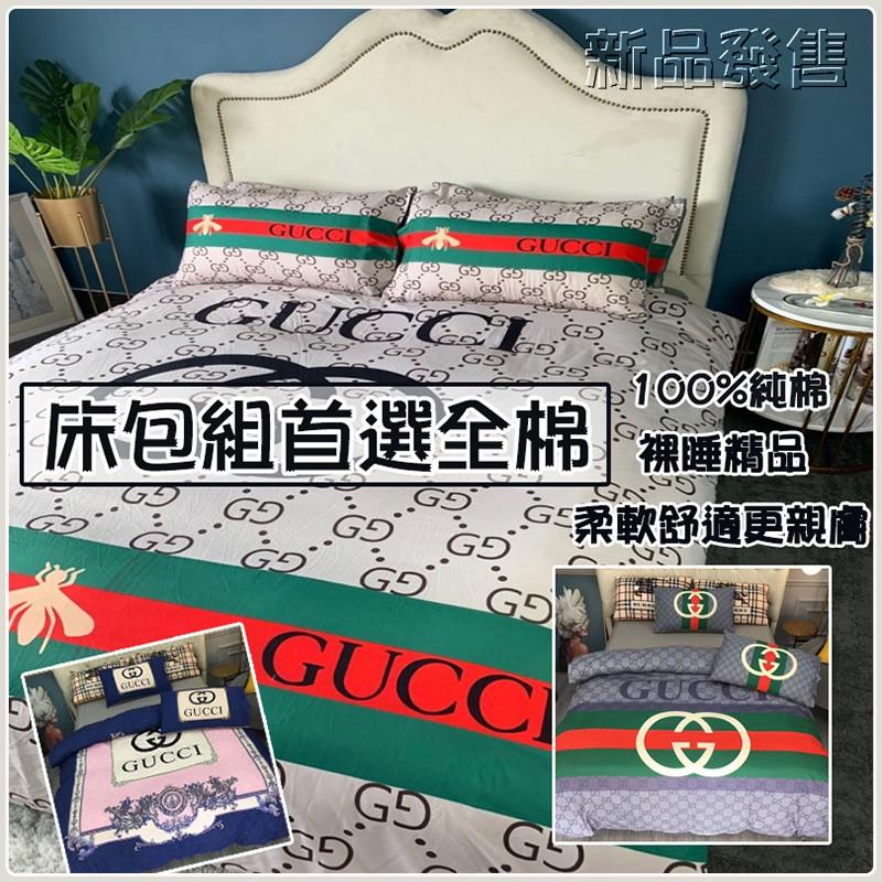 【新款】潮牌gucci床包 全棉床包組 防螨床包 純棉床包四件組 床組床罩 雙人加大床包 優質柔軟 北歐風床包組 床套組