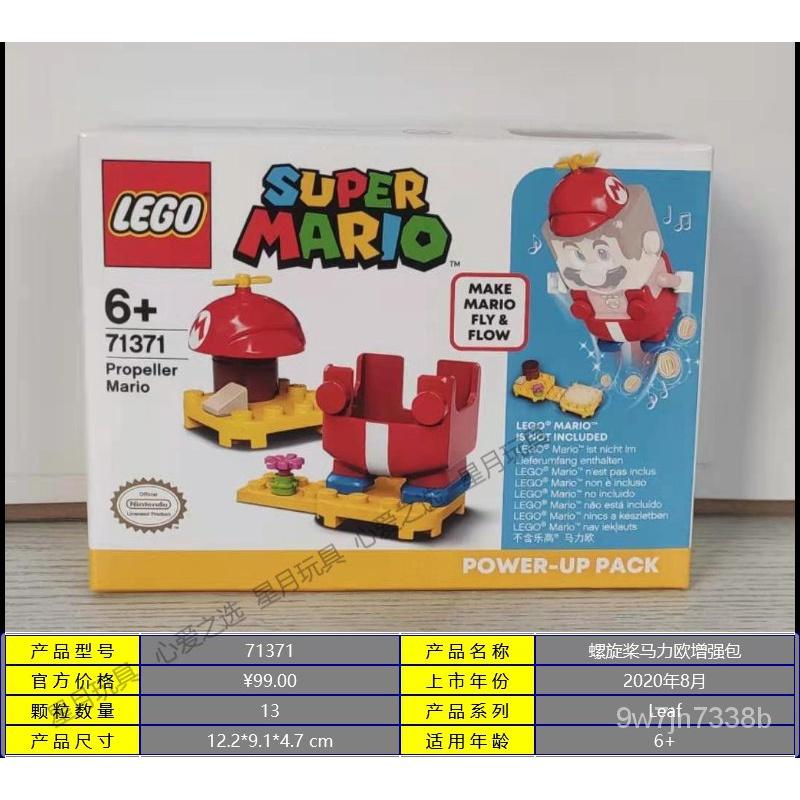 【台灣現貨】 LEGO樂高 超級馬里奧系列71371/71372/71373增強包