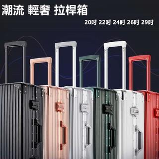 限時折扣最低🚚免運ins潮流行李箱📣金屬質感旅行箱、登機箱20吋22吋24吋26吋29吋防刮鋁框、海關鎖復古行李箱