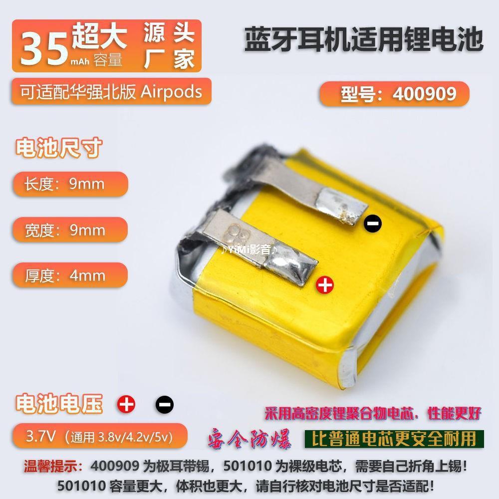 【無線耳機華強北airpods電池倉充電盒3.7V聚合鋰電池藍牙耳機電池-周邊館】