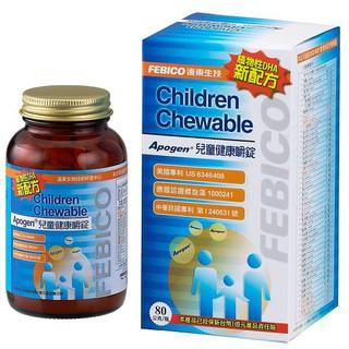 遠東生技  Apogen兒童健康嚼錠80g/ 瓶 藻精蛋白  最新效期快出 新北市