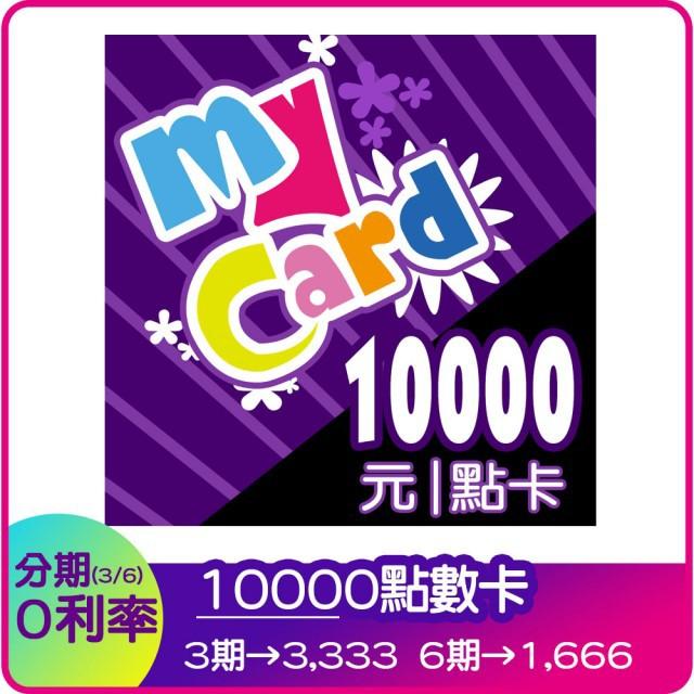 Mycard遊戲點數10000點