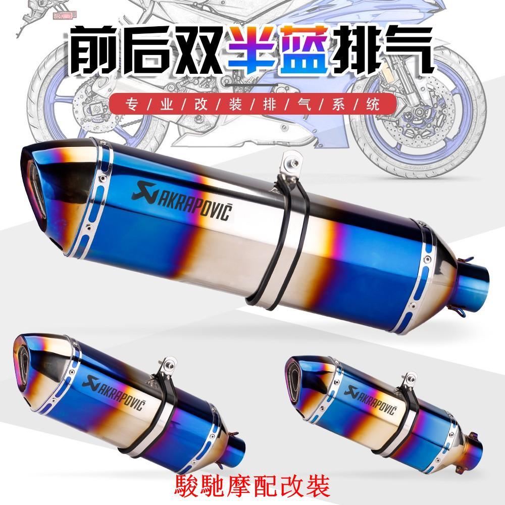 【原廠改裝】小六角 蠍子管 直通排氣管 r3蠍子管 r15v3改裝 小阿魯 gsx r150 force nmax1