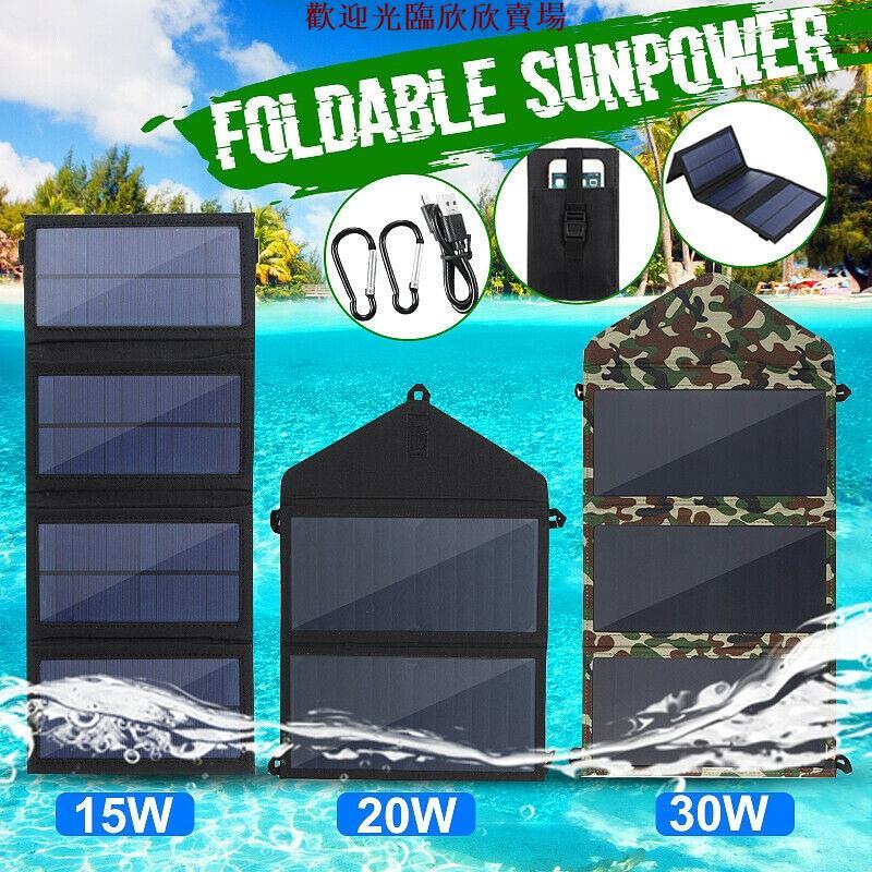 ✨台灣15W 20W 30W 2A Sunpower 太陽能板折疊包 雙USB可折疊太陽能電--池板露營遠足手機充電器/