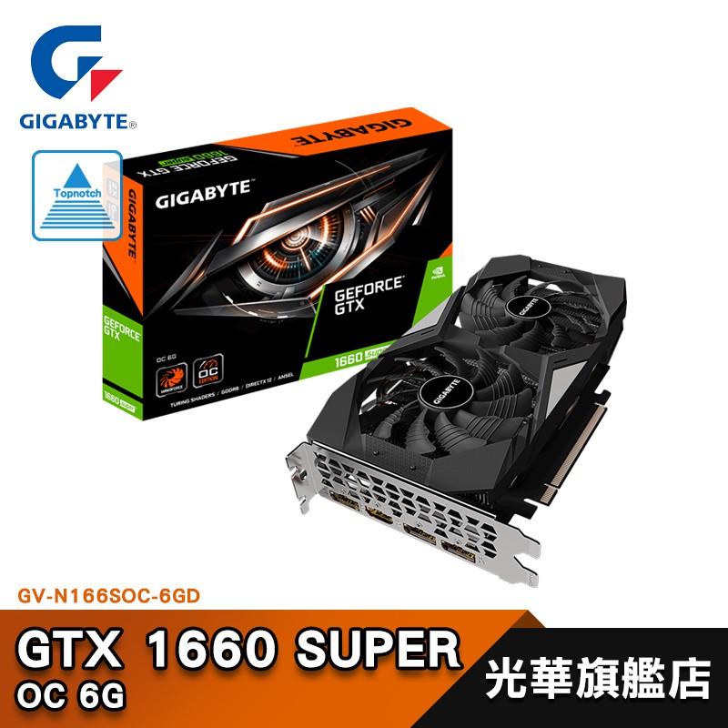 【GIGABYTE 技嘉】 GTX 1660 SUPER OC 6G 顯示卡 GV-N166SOC-6GD 雙風扇
