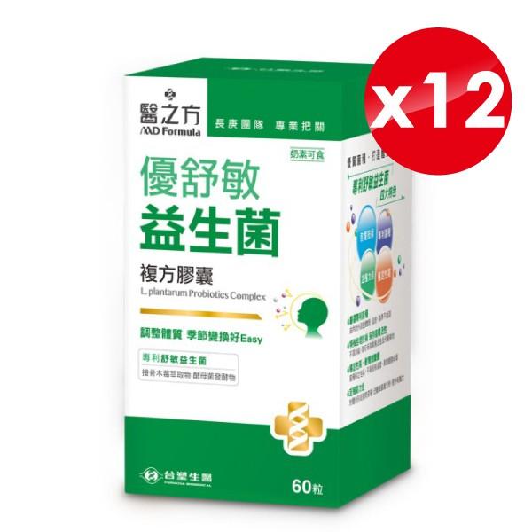 台塑生醫 醫之方 優舒敏益生菌複方膠囊 60粒X12盒 專品藥局 【2014560】