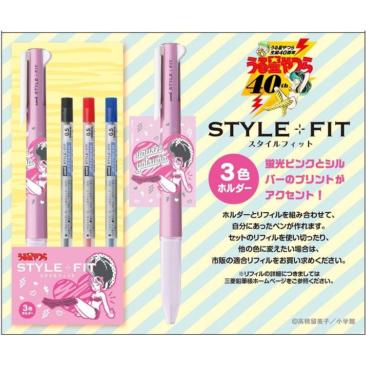 筆自慢殿堂 日本限定 うる星やつら 福星小子 拉姆 三菱UNI Style Fit三色筆管筆芯精裝組 現貨