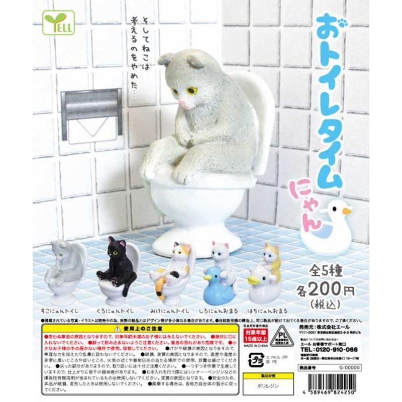 全新現貨 轉蛋 扭蛋 YELL 貓咪上廁所 貓咪的如廁時光 馬桶 全5種 整套販售