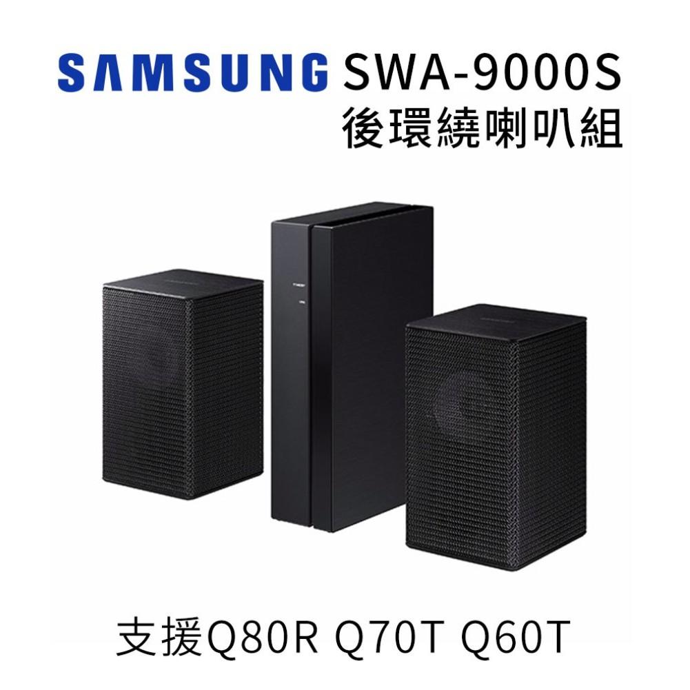 全新當天出貨👍三星 Samsung SWA-9000S 全新 無線後環繞喇叭 支援HW-Q70T & HW-Q80R