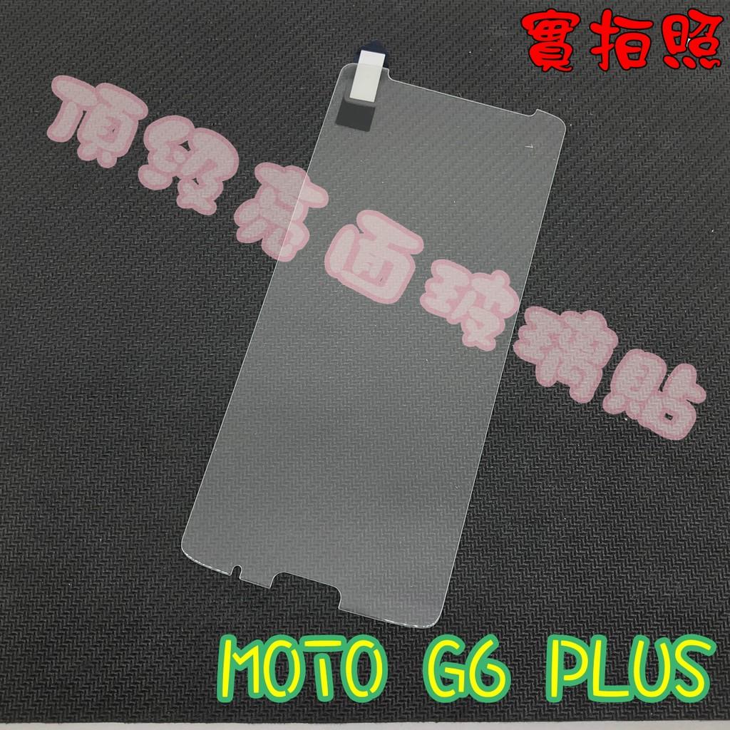 【現貨 實體拍攝】MOTO G6 PLUS 玻璃貼 鋼化膜 鋼化玻璃貼 9H 保護貼 鋼化玻璃