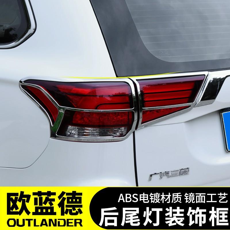 Mitsubishi~2020款  Outlander 尾燈罩 Outlander 改裝配件 汽車用品Outland