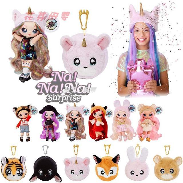 '收藏擺件 盲盒Nanana布偶少女波姆娃娃第三四代娜娜娜驚喜娃娃貓盲盒玩具獨角獸