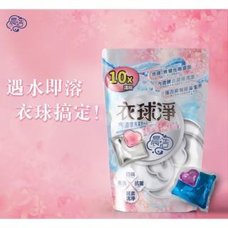 衣球淨高濃縮酵素洗衣球 48入 臺北市
