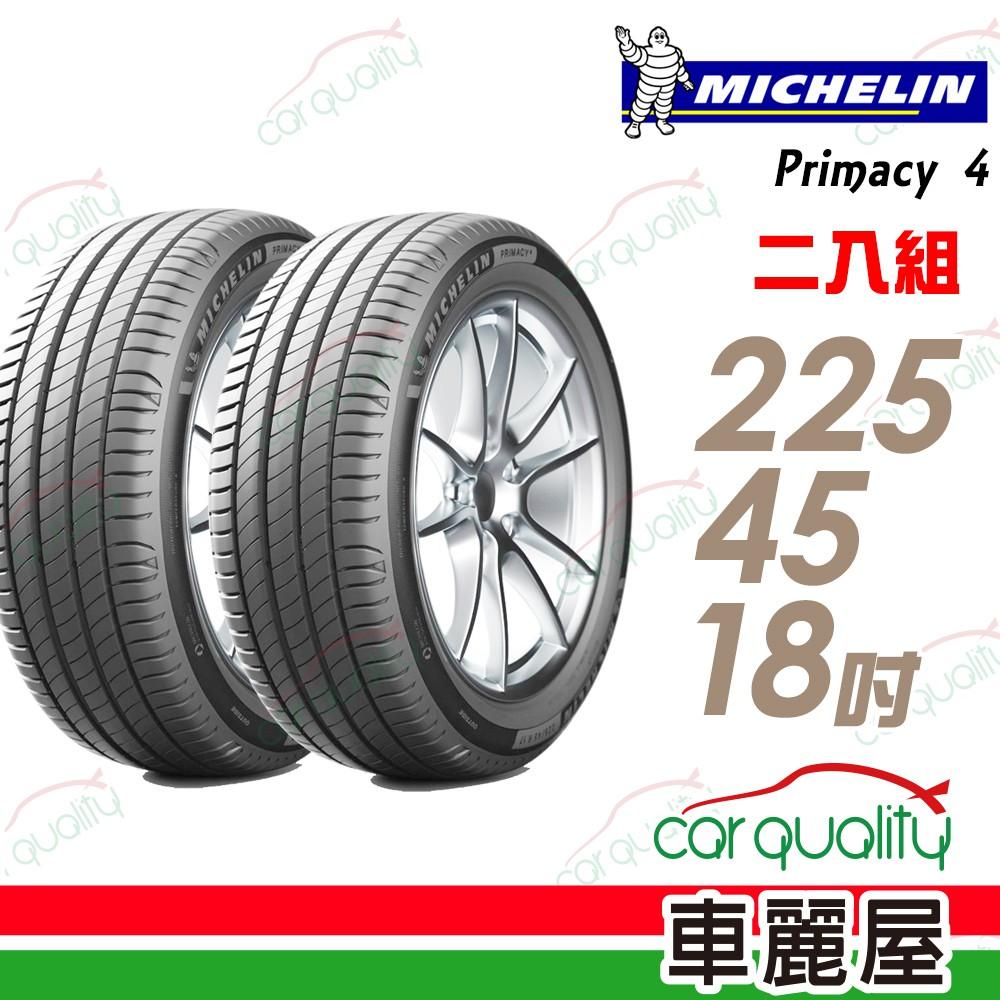 【米其林】PRIMACY 4 PRI4 高性能輪胎_二入組_225/45/18