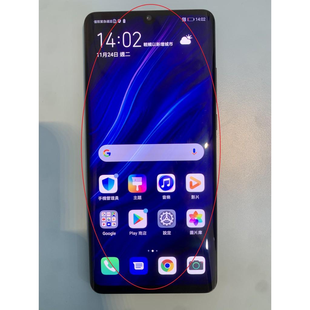 HuaWei P30 Pro 6.47吋 8G/256G 亮黑 #二手機 #錦州店 88915