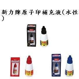 SHINY 新力牌 S-62 原子印補充液(紅)(適用新力牌回墨印)~使用補充輕鬆方便~