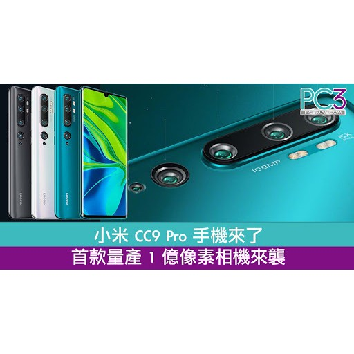 蝦皮最低價~福利機9成新~小米 cc9/cc9 Pro 兩款與台版Note10 Pro同款 國際版 K30 9T