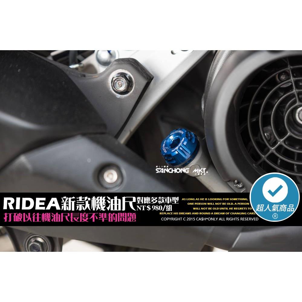 三重賣場 RIDEA 出品 機油尺 機油蓋 機油孔 AK550、刺激300/400、K-XCT、NIKITA JBUBU