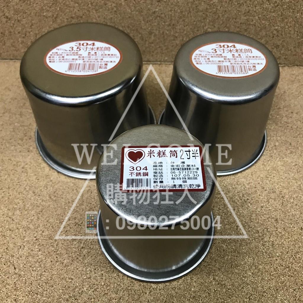 手刀價🌟台灣製造 米糕筒 304不銹鋼 蒸鍋 燉筒 燉鍋 排骨筒 茶碗蒸 購物狂人