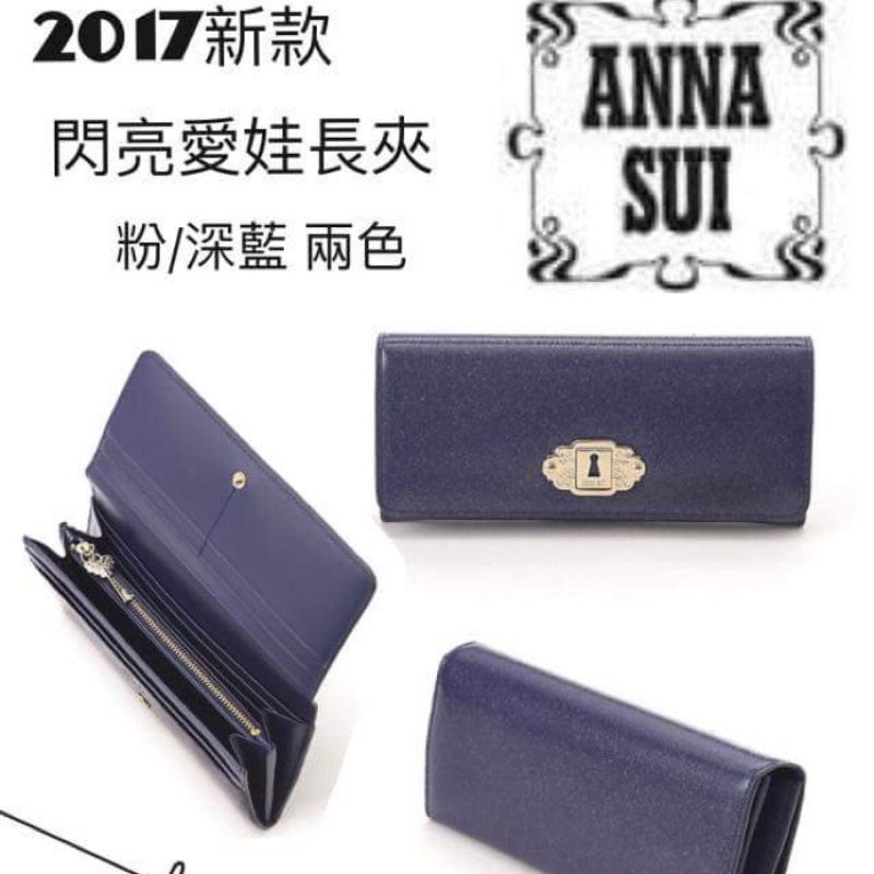 [全新包裝完整]2017 Anna sui 閃亮愛娃長夾(深藍)