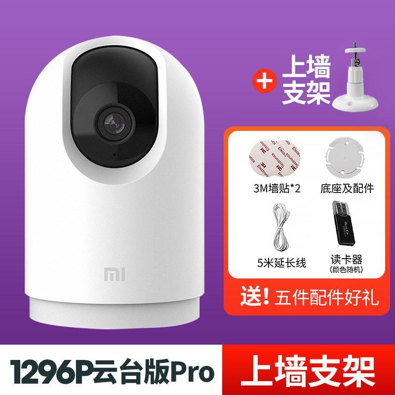 特賣 小米攝像頭pro監控家用米家智能1080P雲台版360度機夜視無線監視器wifi全景高清手機遠程寵物室內2K攝影頭
