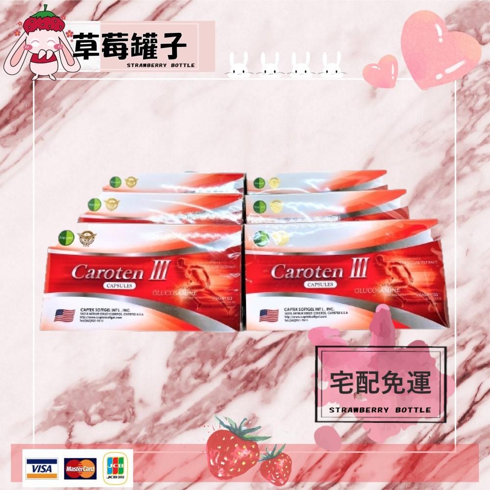 🍓草莓罐子🍓美國NaturalD關健軟硬骨雙效組NATURAL-D CAROTEN III CAPS(30粒/6盒)