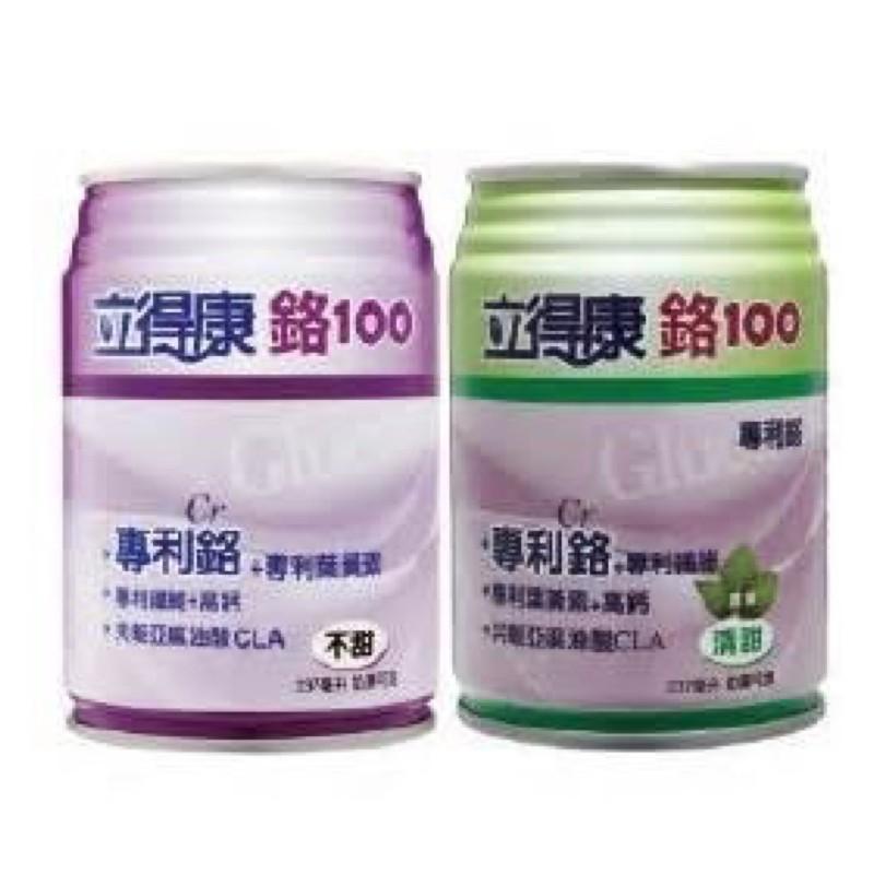 牛奶盤商~立得康鉻 100 原味/清甜 每箱1650送四罐