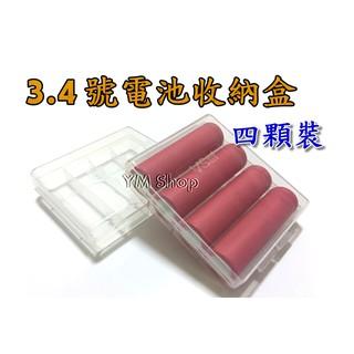 【台中鋰電2】電池收納盒 三號.四號電池 3號 4號 四入 4節 四顆 電池盒 14500 保護盒 防碰撞 儲存 非2節 台中市