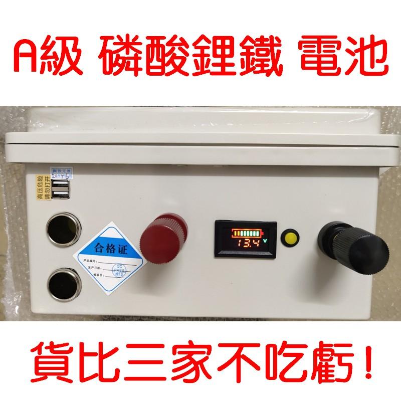 A級 磷酸鋰鐵 電池 100AH 200AH 300AH 400AH 500AH 13.6V 鋰電池 鋰鐵電池 露營車