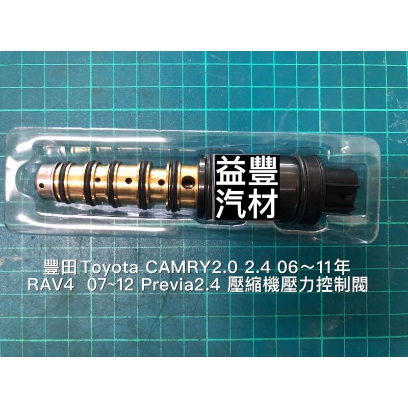 豐田Toyota CAMRY2.0 2.4 06~11年RAV4  07~12 Previa2.4 壓縮機壓力控制閥