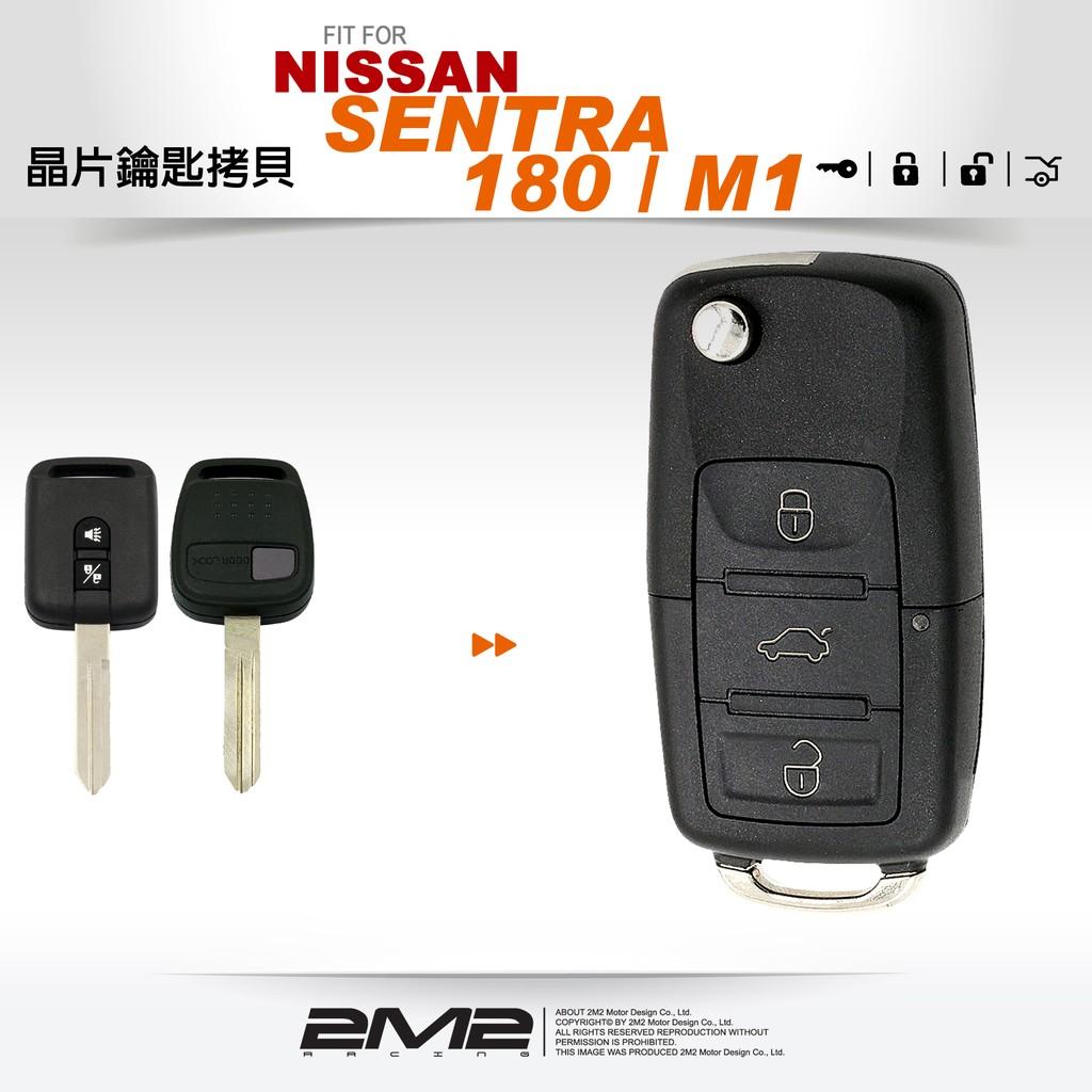 【2M2 晶片鑰匙】NISSAN SENTRA M1 SENTRA 180日產汽車晶片鑰匙 遙控器鑰匙整合 升級折疊鑰匙