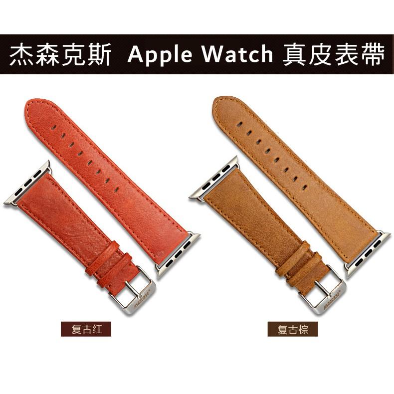 【現貨高雄】Apple Watch 蘋果 錶帶 真皮 杰森克斯 jisoncase