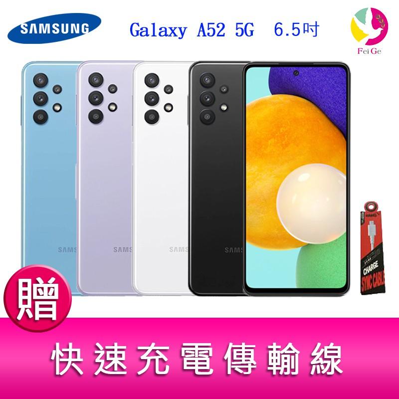 三星 Galaxy A52 5G (6G/128G) 6.5吋 豆豆機 四主鏡頭 智慧手機 贈快速充電傳輸線x1