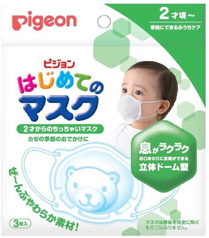 日本 貝親pigeon嬰幼兒小熊立體口罩1.5歲-3歲 7枚入 RNkp