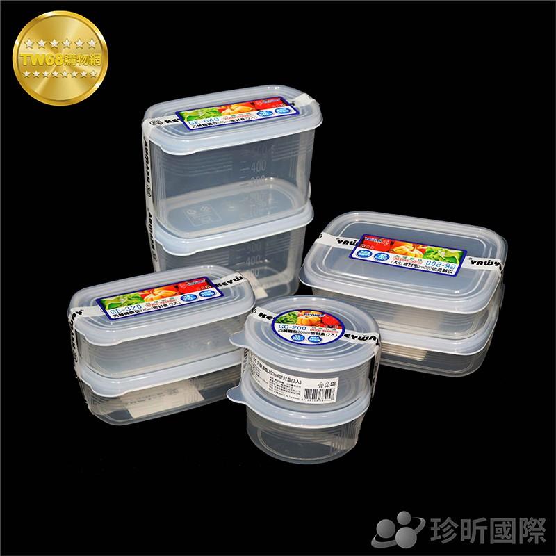 台灣製 巧麗多容量密封盒|1件2入|4款可選|保鮮盒|密封盒|食品收納【TW68】