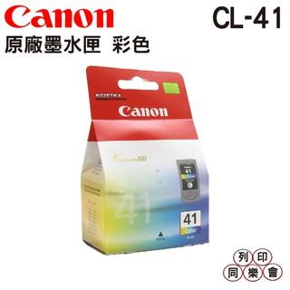 CANON CL-41 CL41 彩色 原廠墨水匣 適用 MX318 IP1880 IP1980 MG145 MX308