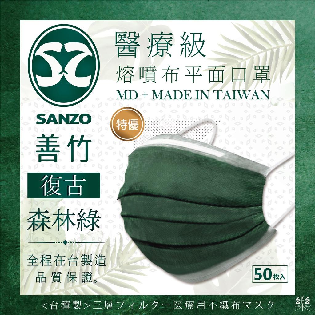 免運📣10月超優惠📣臺灣製 醫用口罩 善竹 復古森林綠醫療口罩 醫用口罩綠 MIT雙鋼印 熔噴布 50入 軍綠平面口罩