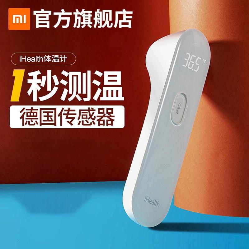 台灣現貨~小米米家 iHealth電子體溫計 額溫槍 家用 紅外線測額頭 紅外體溫計