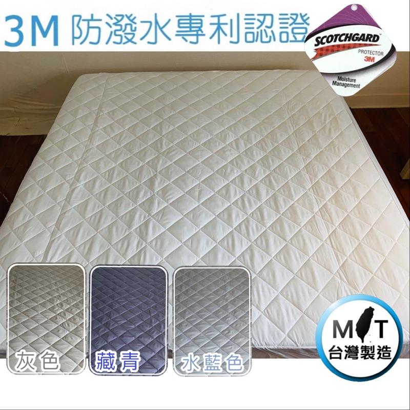 【3M專利MIT台灣製100%防水透氣保潔墊】 防水保潔墊 單人/雙人/加大床保潔墊床墊床包