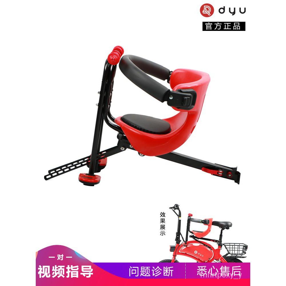 dyu大魚電動車電瓶車自行車前置圍欄嬰兒寶寶兒童安全座椅坐椅 7Hci