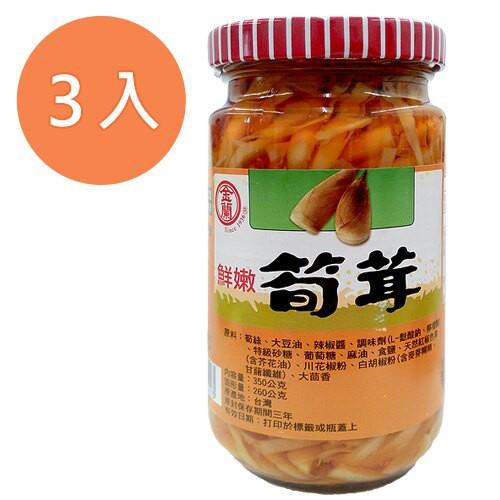 金蘭 鮮嫩筍茸 350g (3入)/組 【康鄰超市】