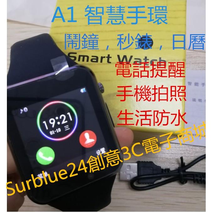 台灣(LINE來電)智慧腕錶 智能手錶 智慧手錶 插卡拍照智慧手錶 A1藍牙穿戴 智慧手環 智能穿戴 運動手錶