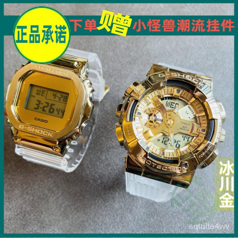 王一博同款卡西歐GSHOCK冰川金透明金屬GM-110SG-9 GM-5600SG手錶 UEOo